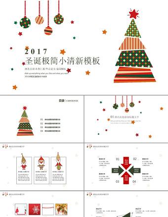 2017圣诞极简小清新PPT亚博体育下载app苹果