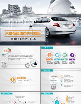 汽车销售PPT亚博体育下载app苹果