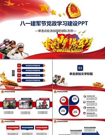 八一建军节党政学习建设PPT