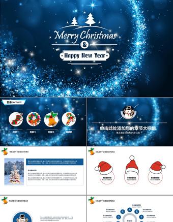 蓝色圣诞活动策划方案主题汇报工作汇报提案PPT亚博体育下载app苹果