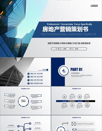 房地产网络营销策划书ppt亚博体育下载app苹果
