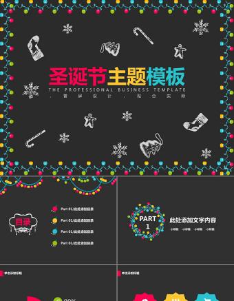 温馨圣诞主题圣诞节圣诞活动策划PPT亚博体育下载app苹果