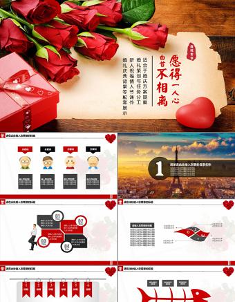情人节七夕婚礼活动策划方案ppt亚博体育下载app苹果