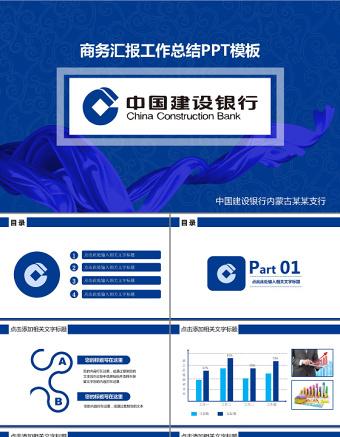 善建者行中国建设银行汇报总结PPT