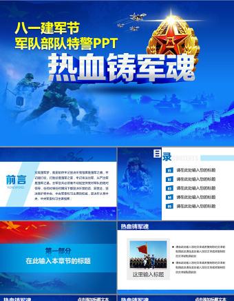 军队部队特警PPT亚博体育下载app苹果