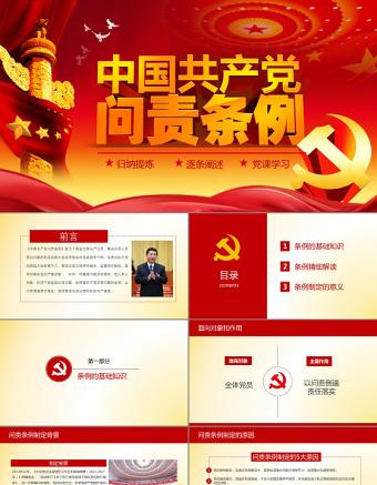 中国共产党问责条例PPT亚博体育下载app苹果