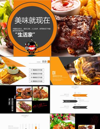 美味中国传统美食文化饮食餐饮PPT亚博体育下载app苹果幻灯片
