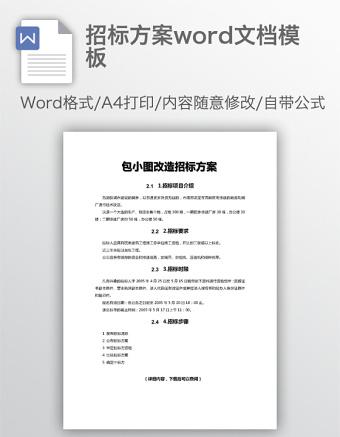招标方案word文档亚博体育下载app苹果