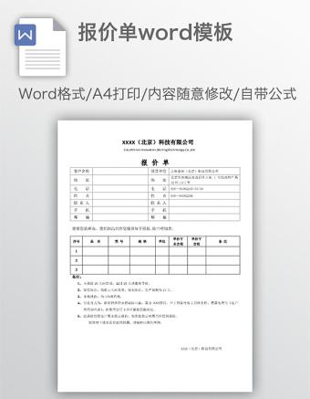 报价单word亚博体育下载app苹果