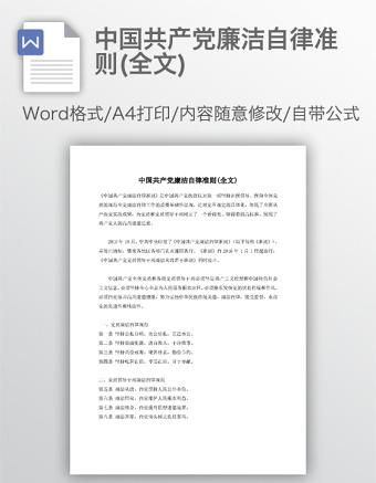 中国共产党廉洁自律准则(全文)