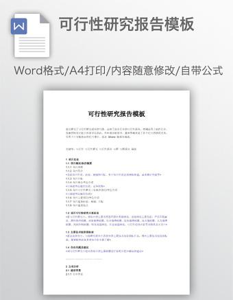 可行性研究报告亚博体育下载app苹果