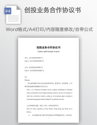 创投业务合作协议书