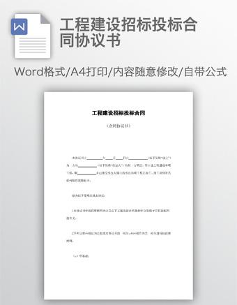 工程建设招标投标合同协议书