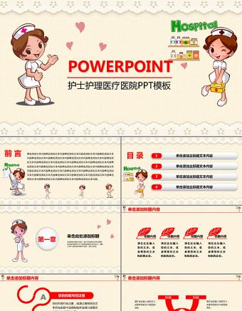 卡通时尚护士护理专业医疗医学PPT亚博体育下载app苹果