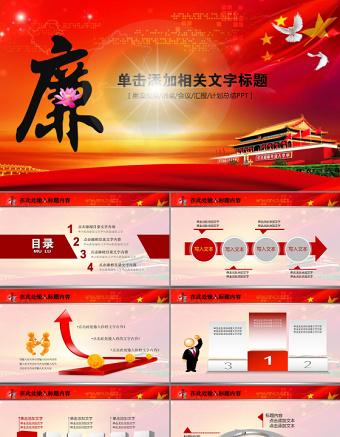 党风廉政廉洁奉公纪检监察幻灯片PPT动态