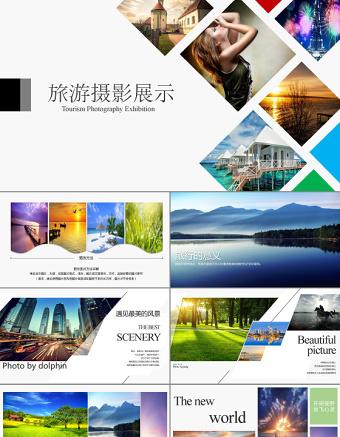 旅游摄影画册电子相册作品集PPT亚博体育下载app苹果