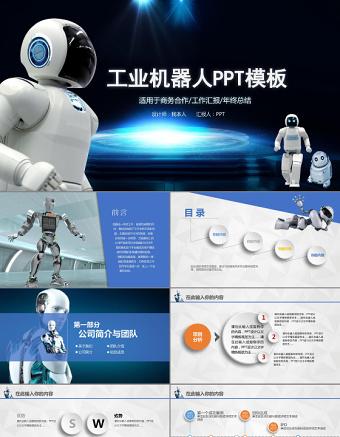 工业机器人工作总结PPT亚博体育下载app苹果