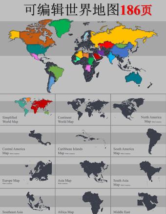 186P可编辑可调色世界地图PPT