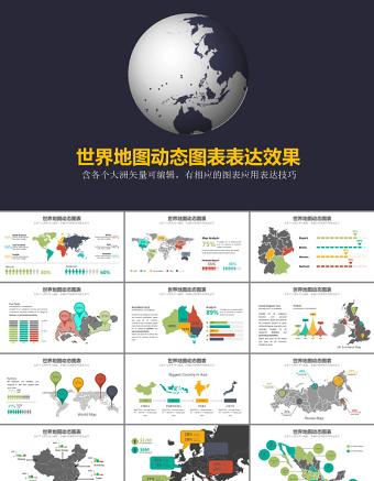 动态世界地图矢量可编辑PPT版本