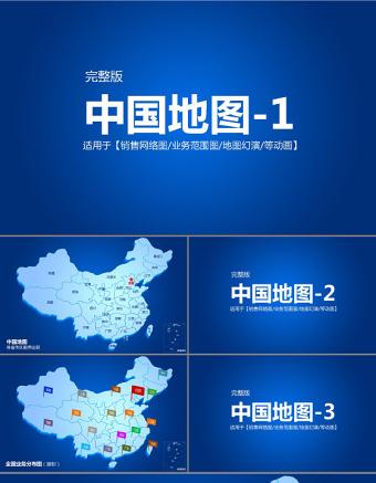 中国地图PPT亚博体育下载app苹果动画版业务分布图素材