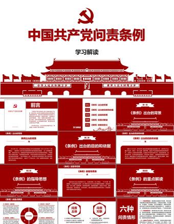 问责条例解读PPT亚博体育下载app苹果 中国共产党问责条例