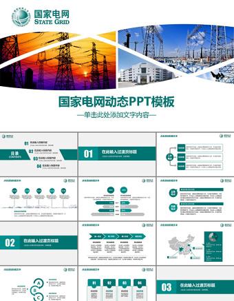 国家电网电力能源2017年PPT动态亚博体育下载app苹果