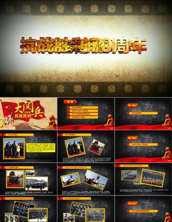 抗战胜利70周年大阅兵国庆节ppt亚博体育下载app苹果