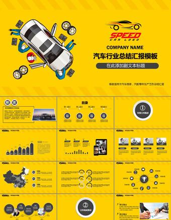 黄色创意汽车行业总结汇报PPT亚博体育下载app苹果
