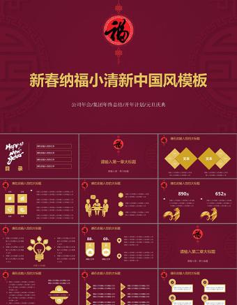 紫色春节喜庆中国风PPT下载