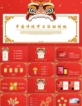 红色喜庆节日中国风PPT下载