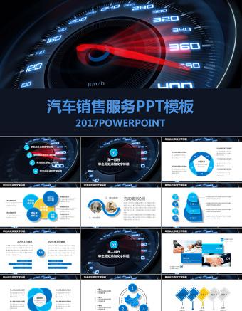 精致汽车销售服务汽车美容汽车4S店PPT亚博体育下载app苹果