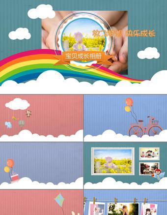 宝贝成长相册清新生日PPT亚博体育下载app苹果下载