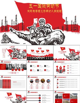 五一国际劳动节总结汇报劳动主题工作总结商务演示PPT亚博体育下载app苹果