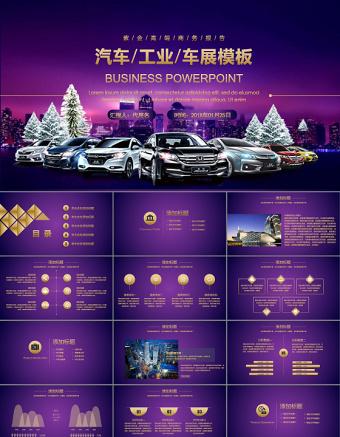 金色大气汽车工业4S店车展汽车销售ppt动态亚博体育下载app苹果