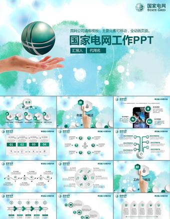 精美国家电网电力局能源电力公司PPT亚博体育下载app苹果