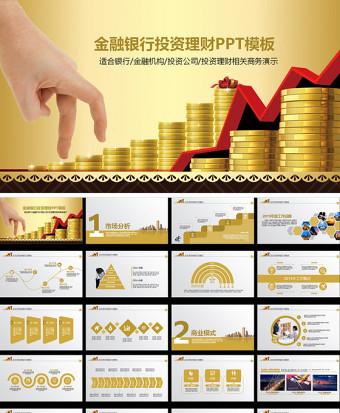 创业投资金融理财银行保险PPT亚博体育下载app苹果