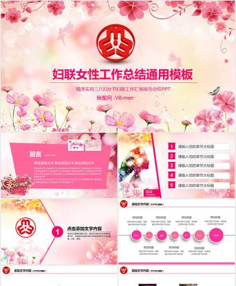 粉色温馨女性女人妇联三八妇女节PPT亚博体育下载app苹果