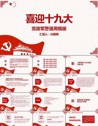 红色党政军警十九大一带一路大气PPT亚博体育下载app苹果