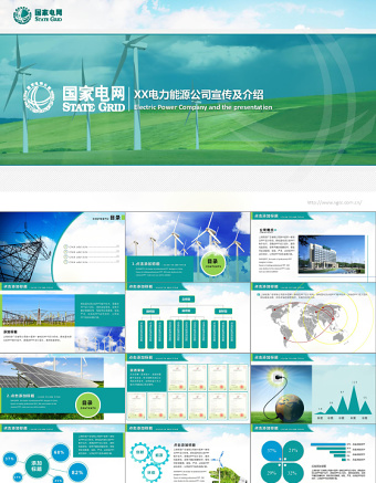 电力能源环保企业宣传介绍及报告通用版PPT亚博体育下载app苹果