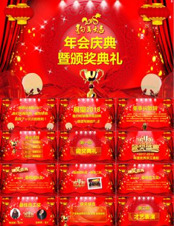 红色喜庆企业年会庆典颁奖典礼PPT亚博体育下载app苹果
