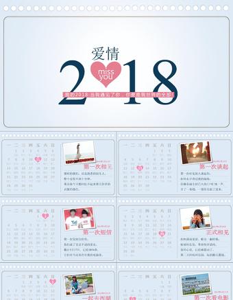 爱情浪漫520情人节ppt亚博体育下载app苹果