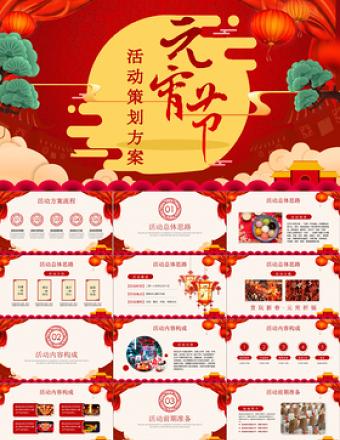 框架完整元宵节活动策划方案红色喜庆中国风商务PPT亚博体育下载app苹果