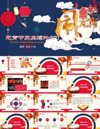 2018中国传统节日狗年元宵节庆典课件PPT