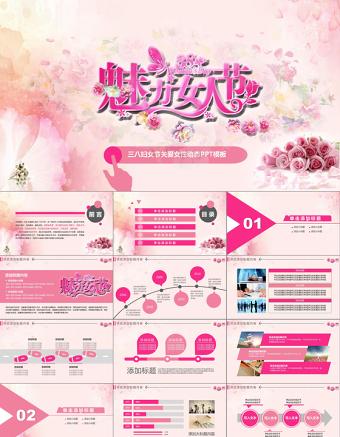 庆祝三八妇女节女性美容购物PPT亚博体育下载app苹果