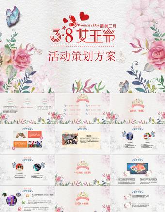 2018温馨浪漫妇女节女王节活动方案