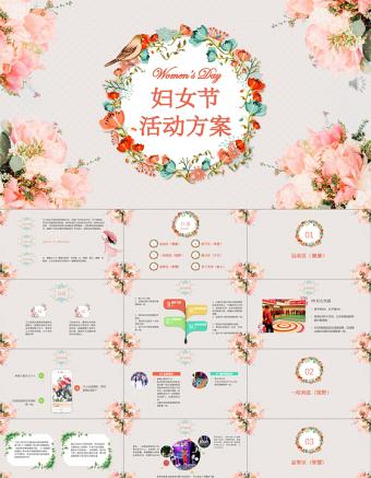 温馨花卉妇女节公司活动策划方案