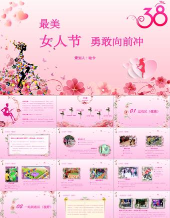 2018年三八妇女节活动策划活动ppt亚博体育下载app苹果