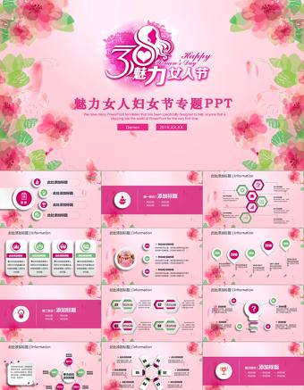 唯美创意女人节38妇女节ppt亚博体育下载app苹果