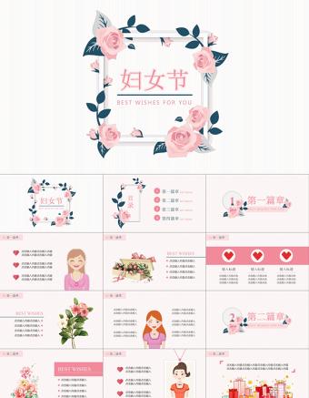粉色小清新妇女节主题PPT亚博体育下载app苹果
