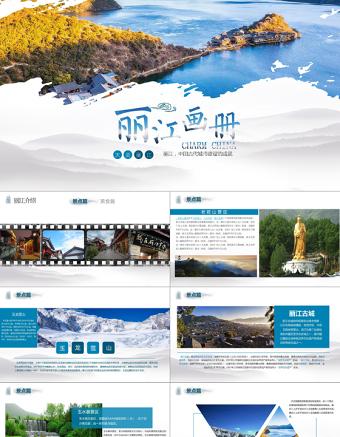 云南丽江旅游大美中国行景区画册亚博体育下载app苹果ppt